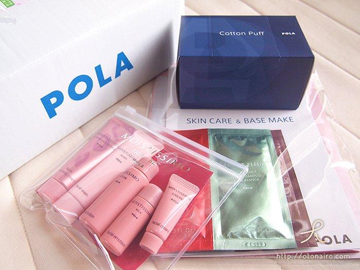 POLAモイスティシモトライアルセットが届いた。
