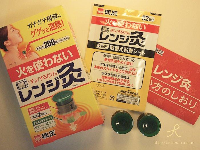 桐灰レンジ灸のパッケージ