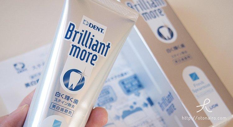 ブリリアントモア-フレッシュスペアミントのパッケージ