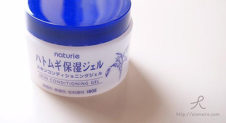 新発売されたナチュリエのハトムギ保湿ジェル
