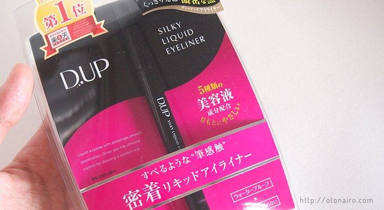 DUP リキッドアイライナーのパッケージ