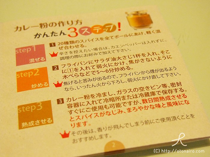 カレー粉の作り方レシピ