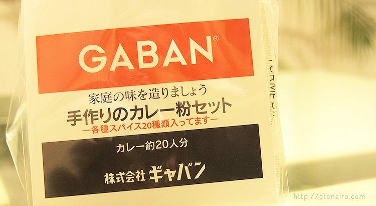 GABAN 手作りのカレー粉セットのパッケージ